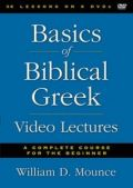 0310499887 | DVD-Basics Of Biblical Greek Video Lectures